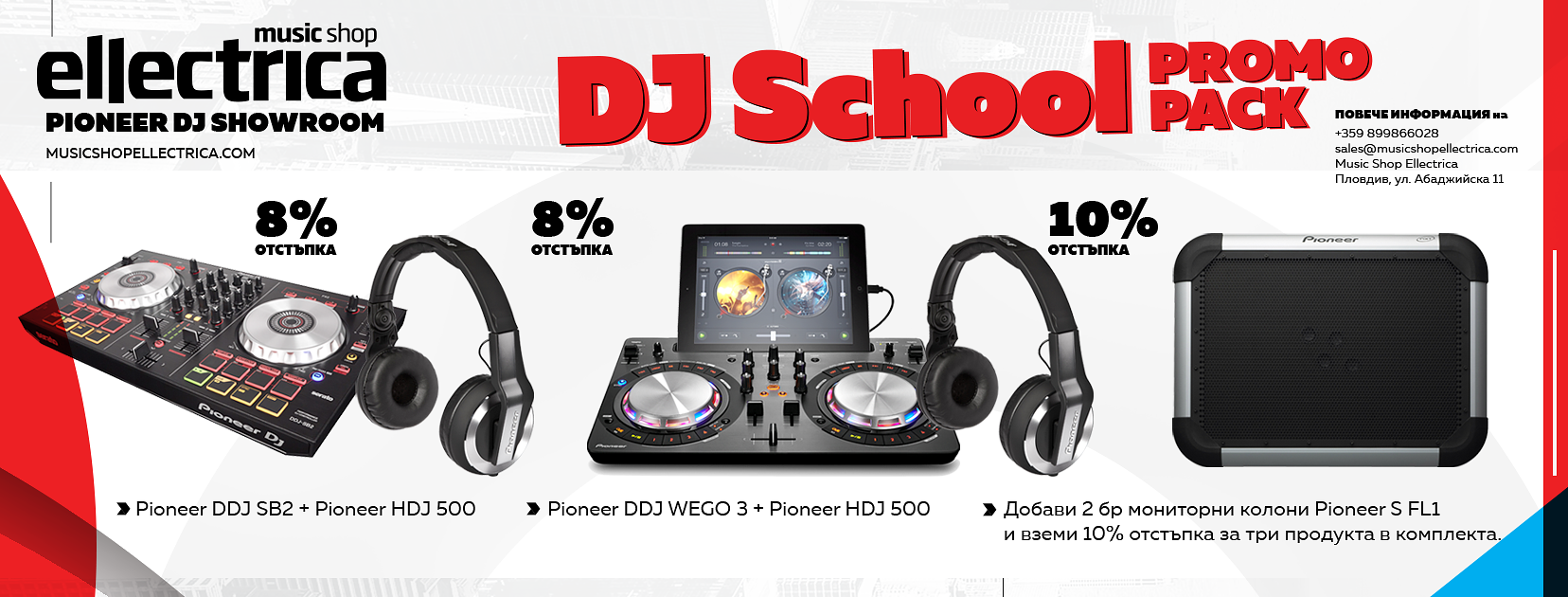 DJSchool-Promo-Pack_facebook_cover